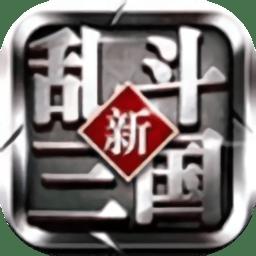 新亂斗三國無限元寶版
