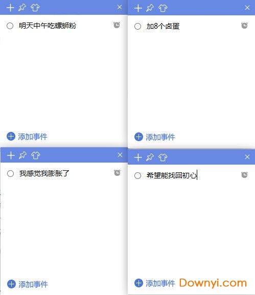 小鱼便签PC客户端 v3.1.0.2 官方最新版 0