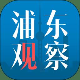 浦东观察浦东时报