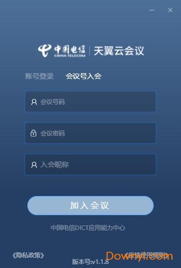 天翼云会议pc版 v1.1.8 官方版 0