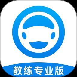 好学车教练版app