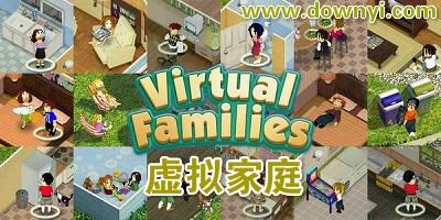 虚拟家庭游戏