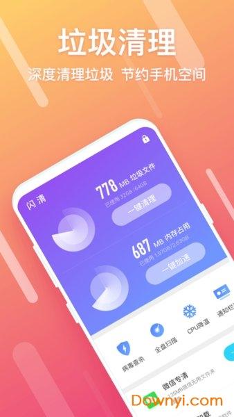 闪清手机清理 v1.8.7 安卓最新版1