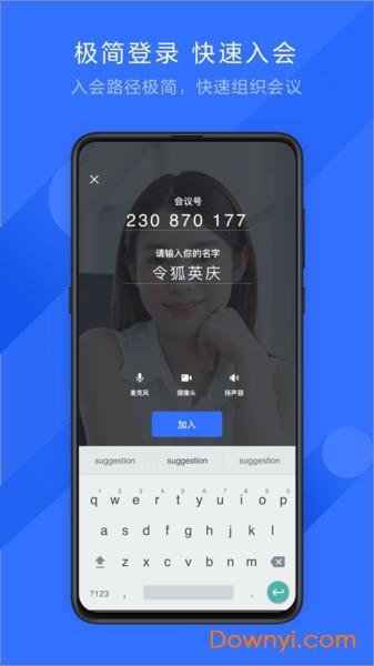 飞书会议手机版