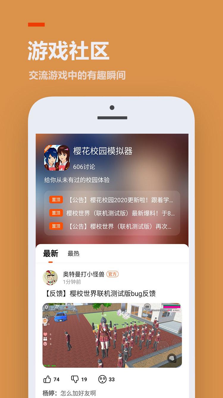 233乐园苹果手机版 v1.3.0 iOS最新版 2