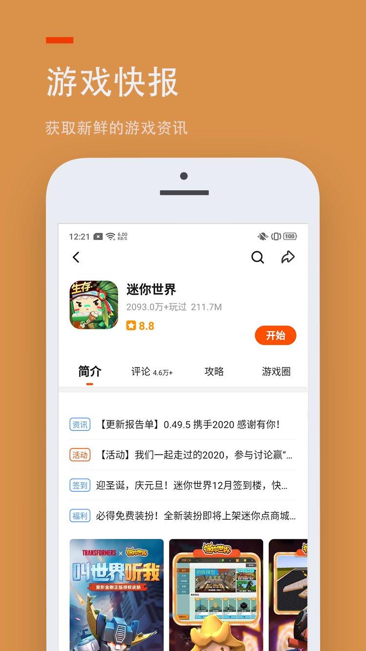233乐园苹果手机版 v1.3.0 iOS最新版 1