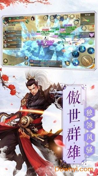 御剑天尊游戏 v5.9.0 安卓版2
