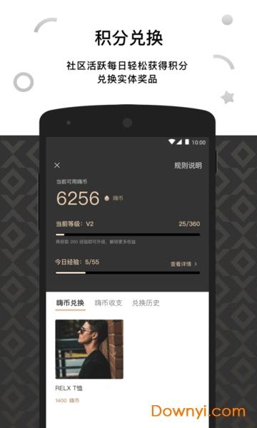 悦刻ios客户端(relxme) v2.0.1 iphone最新版 0