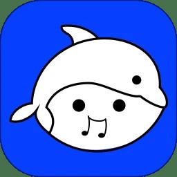 海豚魔音手机版