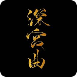 深宫曲中文破解版