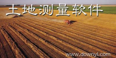 土地测量软件