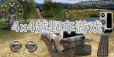 4x4越野车游戏