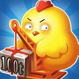 梦想养鸡场手机版