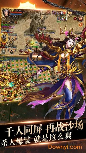 怒斩一刀流屠龙烈火游戏 v2.0 安卓最新版 1