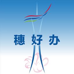 穗好办官方appv2.3.3 安卓官方版