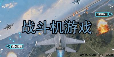 战斗机游戏