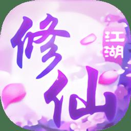 桃源仙境修仙江湖火兔回合制游戏