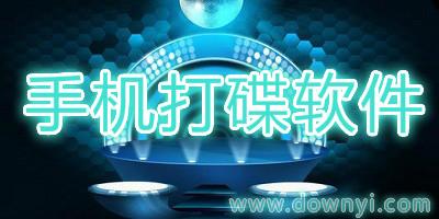 打碟软件手机版下载_dj打碟软件中文手机版_手机版打碟机软件