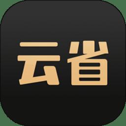 云省生活社交电商平台
