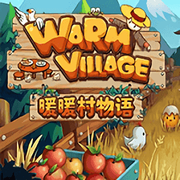 暖暖村物語游戲(warm village)