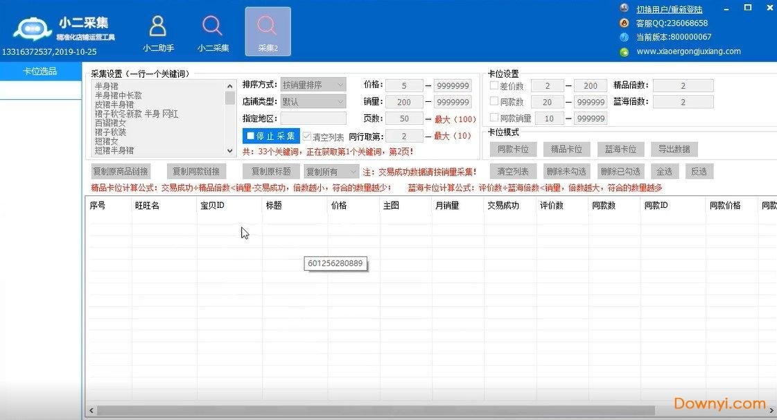 小二工具箱最新版 v800000104 绿色版 0
