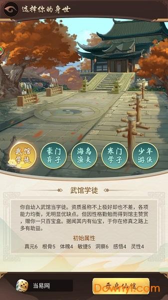 逍遥修真九游手游 v3.3.5 安卓版 2