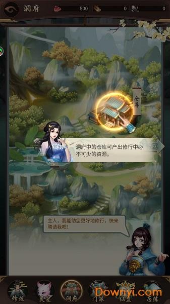 逍遥修真九游手游 v3.3.5 安卓版 1