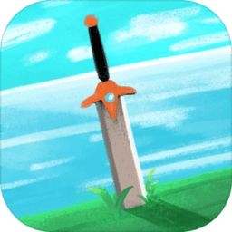 圣剑生存游戏