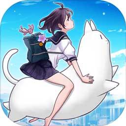 我骑着猫咪飞无限勾玉版