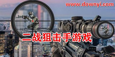二战狙击手游戏