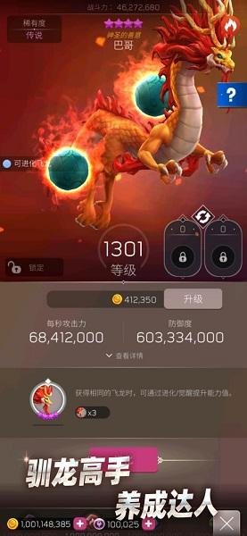 飞龙不累无限宝石苹果版 v1.0.6 iphone版1