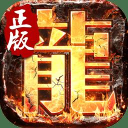 决战玛法高爆版游戏