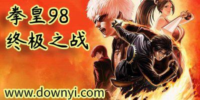 拳皇98终极之战