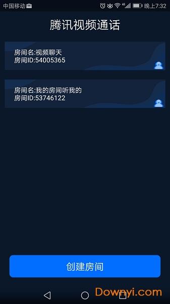 騰訊云trtc手機版