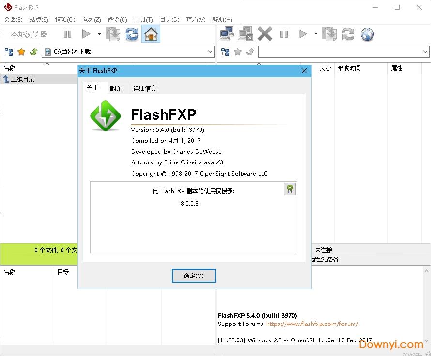 FlashFXP中文破解版