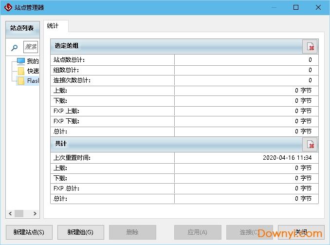 FlashFXP中文破解版(FTP上�飨螺d工具) v5.4.0.3970 免�M版 0