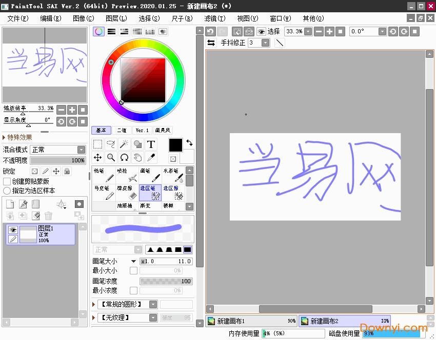 SAI中文版2020 v2020.01.25 电脑版 0