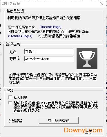cpuz中文版 v1.91.0 官方�G色版 0