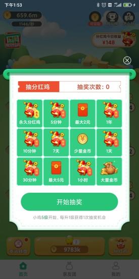 淘小鸡app