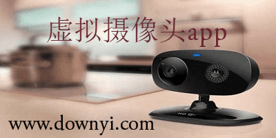 虚拟摄像头app