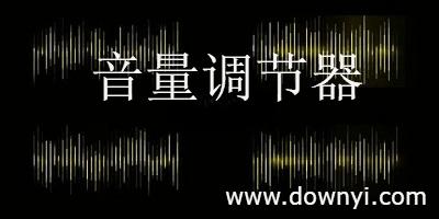 音量调节器app
