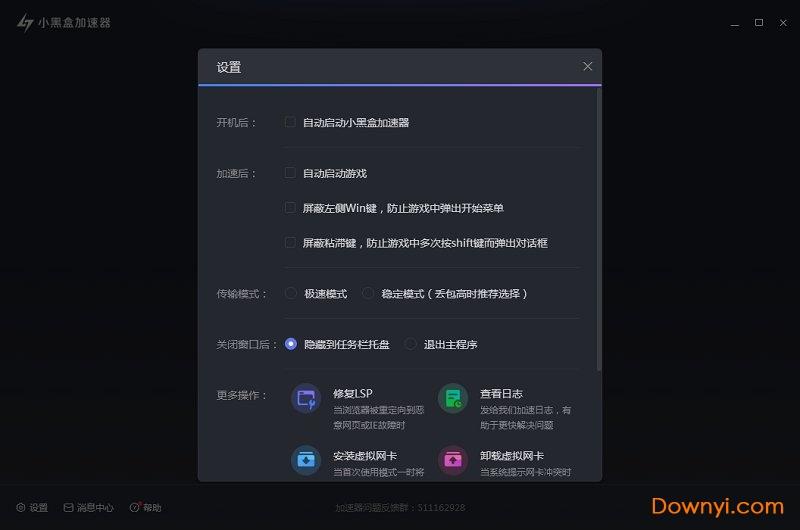 小黑盒加速器电脑版 v1.0.101.1 官方最新版 1
