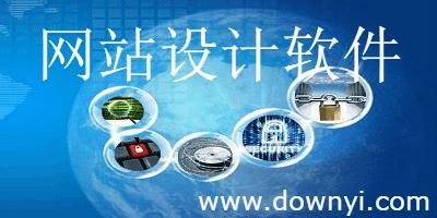 网站设计软件