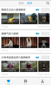 八段锦完整教学视频 免费版 1
