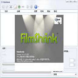 filmshrink中文版(dvd转rmvb软件)