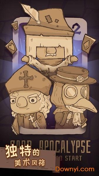 旅人战记游戏下载