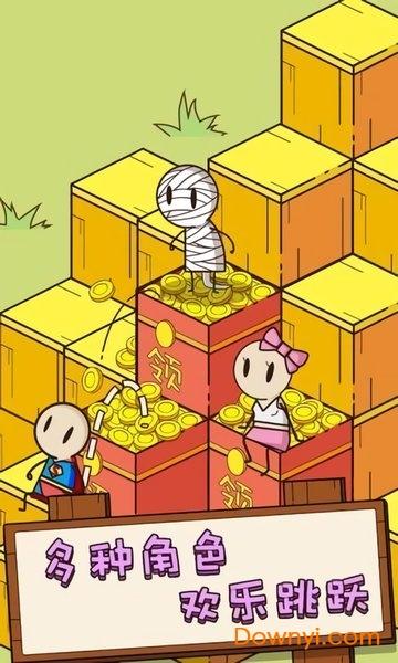 跳躍迷宮領紅包