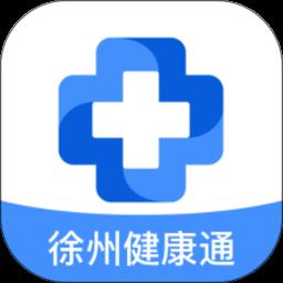 徐州健康通手机app