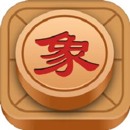 樂游中國象棋手機版