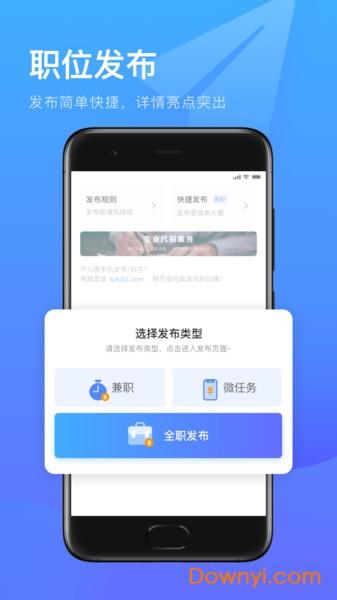 口袋兼职企业app